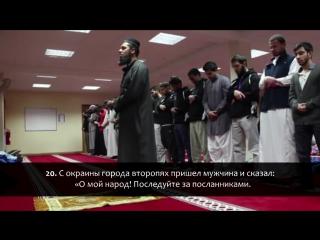 Зияд Патель- Сура 36 Йа Син, аяты (1-50)