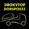 """ЭВАКУАТОР  ВО ВЛАДИМИРЕ 24\7 """"DORSPAS33"""""""