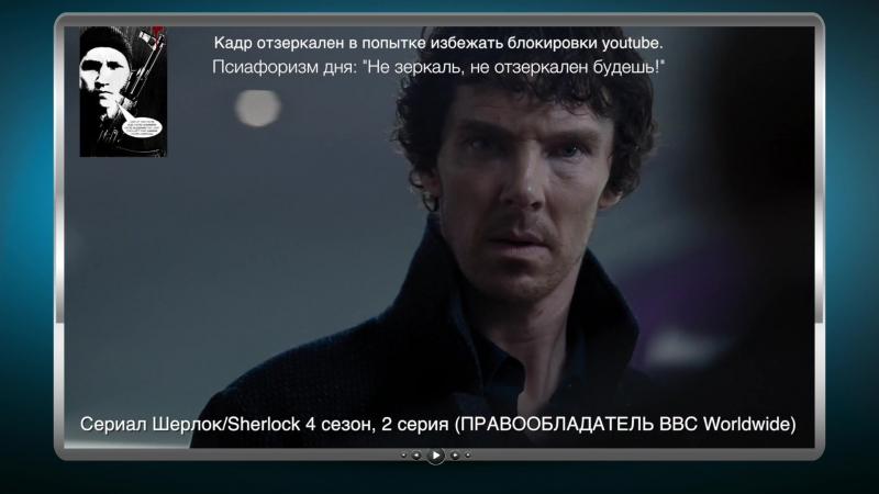 Скотобойня королевы Елизаветы - Сериал Шерлок:4 сезон:2 серия