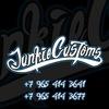 Тюнинг-ателье «Junkie Customs»   Дизайн авто