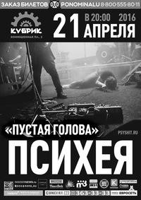 ПСИХЕЯ — ПУСТАЯ ГОЛОВА / 21.04.16 / СПб / Кубрик