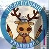 Подслушано Ульяновск