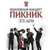ПИКНИК концерт в Калининграде 26 03 2017