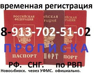 Прописка и временная регистрация в новосибирске регистрация в балашихе для граждан снг официально уфмс