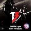 15.09 - Телевизор. Новый альбом (билеты 300 р.)