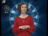 Звезды говорят: гороскоп для тельцов, дев и козерогов