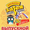 """Веселая затея"" супермаркет Казань"
