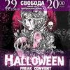 29.10 Halloween Freak Party| music\dance\perform