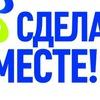 """Акция """"Сделаем Вместе!"""" МБОУ """"Атяшевская СШ"""""""