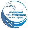 Объединённый совет обучающихся ОГУ им.Тургенева