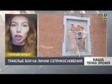 Двухдневное затишье в ДНР завершено, снова слышны обстрелы ВСУ, - военкор News Front Катерина Катина