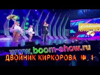 ШОУ ДВОЙНИКОВ! ОБРАЗ ФИЛИПП КИРКОРОВ! +7(906)053-28-51 http://www.boom-show.ru/dvoynik-philippa-kirkorova/