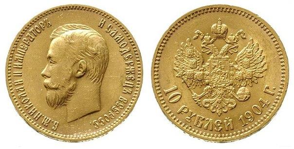 10 золотыхъ рублей при Государѣ Всероссійскомъ Николаѣ