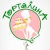 Кондитерская Торталина | Торты на заказ в Уфе