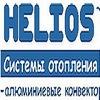 Напольные, настенные и конвекторы в пол Helios