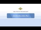 Государственные услуги УМВД России по Псковской области