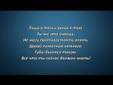 Artik pres. Asti - Я твоя (Lyrics, Текст Песни)
