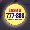 Служба 08 Великий Новгород Бизнес для Бизнеса