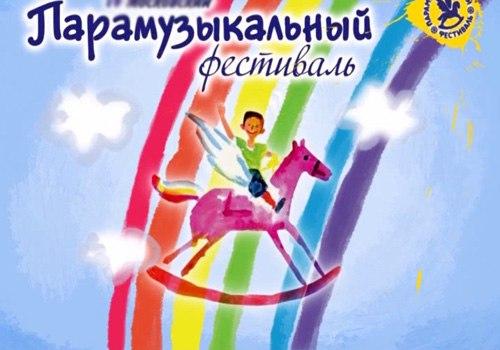 Брянская область впервый раз примет участие в«Парамузыкальном фестивале»
