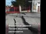 Итальянская деревня расползается после землетрясения