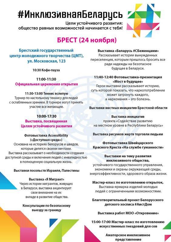 24 ноября Брест встретит региональную кампанию «Инклюзивная Беларусь