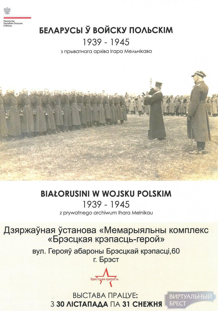 Открытие выставки «Белорусы в Войске Польском 1939-1945 гг.»