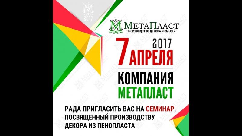 Цех резки пенопласта Компания МетаПласт