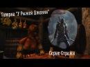 Таверна У Рыжей Дженни feat Laterne A Серые Стражи Dragon Age lore