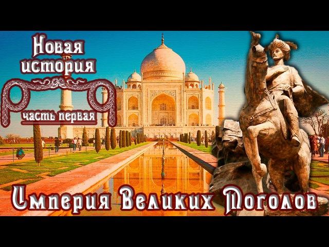 Империя Великих Моголов (рус.) Новая история