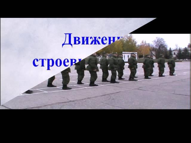 Строевая подготовка и движение без оружия Уч фильм Ульяновск