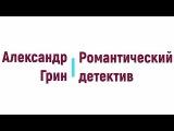 Романтический детектив, Александр Грин радиоспектакль онлайн