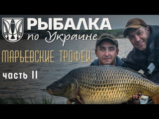 Рыбалка по Украине. Трофейный карп в Марьевке. часть 2