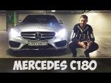 ТЕСТ-ДРАЙВ MERCEDES BENZ C180 AMG 2016 W205