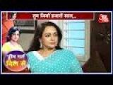 Hema Dil Se Hema Malini Talks To Aajtak On Her Birthday