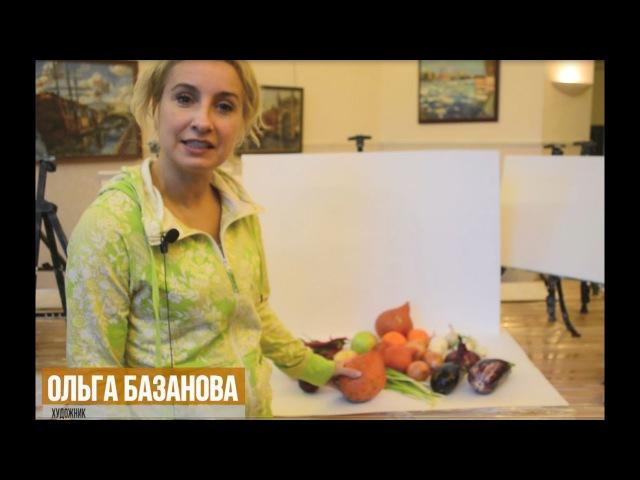 Построение натюрморта с овощами и фруктами. Ольга Базанова