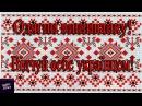 Партріотична естафета Одягни вишиванку Відчуй себе українцем