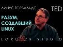 Линус Торвальдс: Разум, создавший Linux