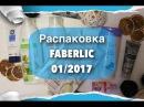 РАСПАКОВКА посылки ФАБЕРЛИК Каталог 01 2017||UNPACKING FABERLIC 01 2017||Sweetysweet Mari
