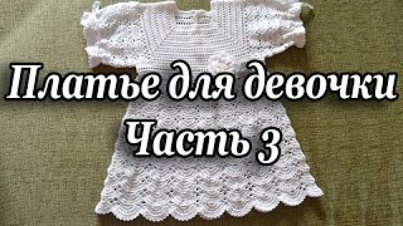 Крестильное платье для девочек. Часть 3 (Christening dress for girls. Part 3)