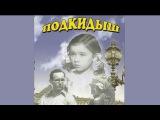 Подкидыш - 1939  Кинокомедия СССР