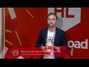 Хранение json-документов в Tarantool / Андрей Дроздов ( Group)