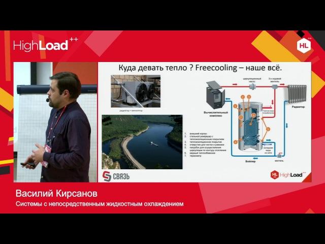 Cистемы с непосредственным жидкостным охлаждением / Василий Кирсанов (ТК Связь)