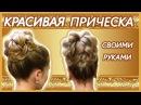Пучок Из Косичек. Прическа На Средние/Длинные Волосы Своими Руками/ Прическа на 8