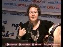 Александра Баркова на Маяке (эфир 08.02.2015)