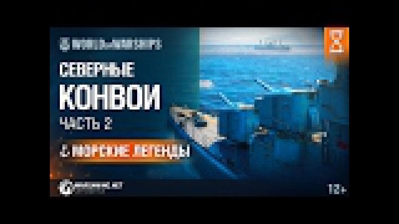 Северные конвои. Часть 2. Морские легенды [World of Warships] (2017) - арктические, ленд-лиз, линкор Тирпиц типа Бисмарк, Арханг