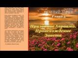 Призвание Авраама. Происхождение Завета