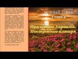 Призвание Авраама. Построение алтаря