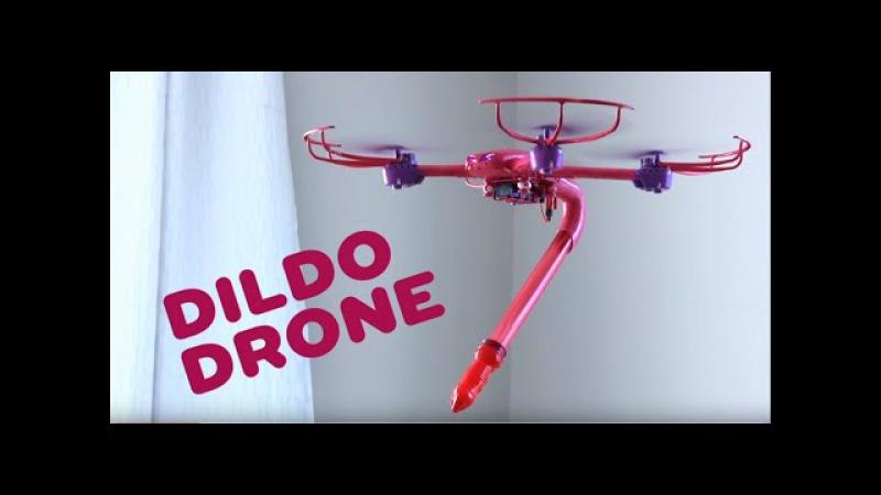 Членокоптер или дрон-вибратор (Dildo Drone)
