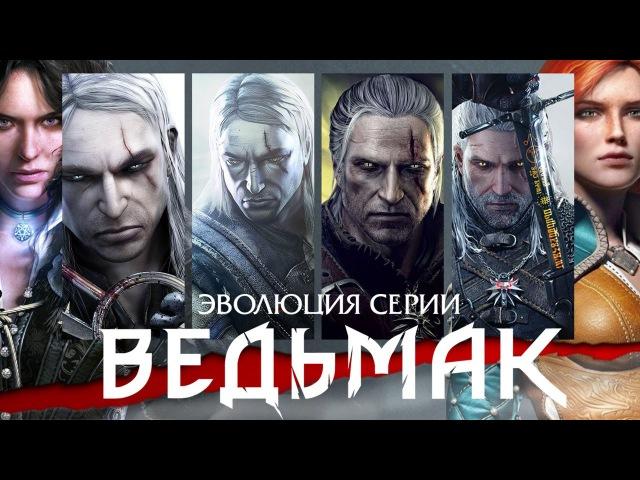 Эволюция серии игр GameZonaPSTv - The Witcher (ВЕДЬМАК: 2007 - 2015) (27.05.2017)