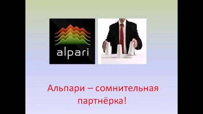 Альпари Alpari сомнительная партнёрка граничащая с обманом